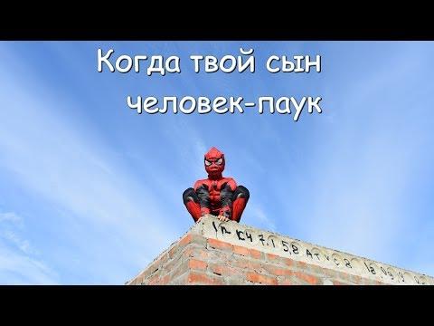 Карнавальный костюм Человек Паук (SpiderMan)