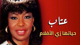 حقيقة طردها من السعودية علي يد الملك .. ورحلت فقيرة مُعدمه لا تجد ثمن العلاج .. اسرار في حياة عتاب
