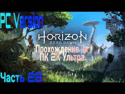 Horizon Zero Dawn На ПК ➤ Прохождение Часть 28 ➤ На Русском ➤ 2K