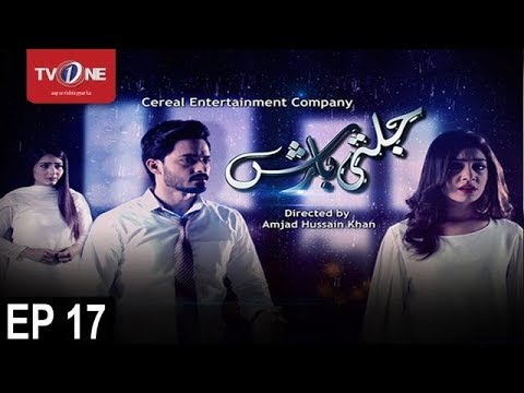 Jalti Barish - Episode 17 - TV One Drama - 13th August 2017