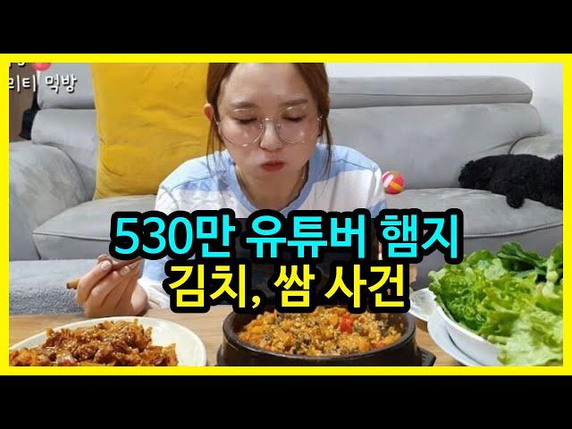 유튜버 햄지, 김치 쌈 사건정리