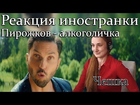 Иностранка слушает АРТУР ПИРОЖКОВ - АЛКОГОЛИЧКА.