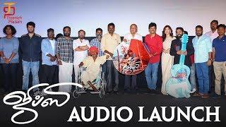 Gypsy Tamil Movie Audio Launch | Jiiva | Raju Murugan | Lal Jose | Sunny Wayne | Santhosh Narayanan