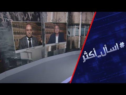 هل يتحمل حزب القوات اللبنانية مسؤولية الاشتباك المسلح الأخير في بيروت أم حزب الله وحركة أمل؟