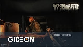 Стрим: Escape From Tark...
