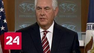 По мнению госсекретаря США, Пхеньян проявил сдержанность