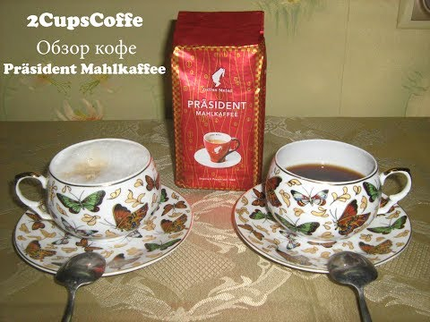2CupsCoffee #4 - Обзор кофе (отзывы) Präsident Mahlkaffee (Премиум кофе)