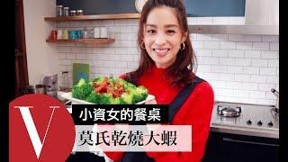 莫允雯做飯#10 莫氏年菜乾燒大蝦|小資女的餐桌|Vogue Taiwan