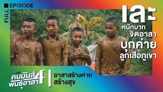คนมันส์พันธุ์อาสา   อาสาสร้างค่ายสร้างสุข FULL (7 ธ.ค. 2562) thumbnail