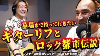 ラジオ番組 InterFM897 The Dave Fromm Show のゲストアーカイブ! ◇201...