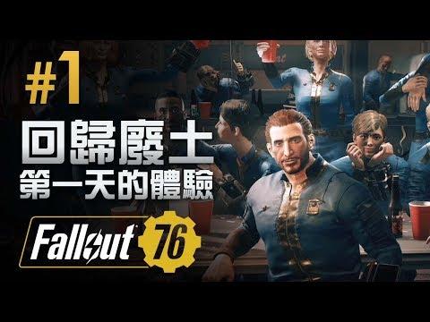 #1 第一批避難所居民回歸廢土 《Fallout 76 》
