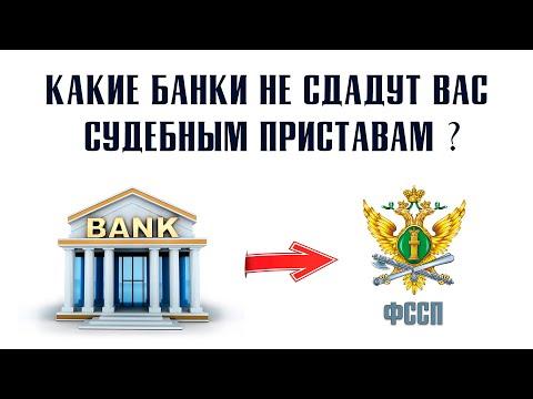 Какие Банки Не Сотрудничают с Судебными Приставами!