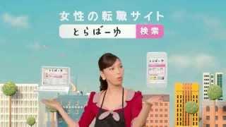 とらばーゆ 女性の求人・転職サ情報サイト.