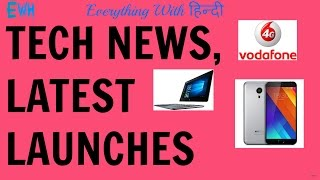 (Hindi) Tech News, latest Launches [ Xiaomi MI5, MEIZU MX5, iPhone 5se, iPad Air 3, SwiftKey]