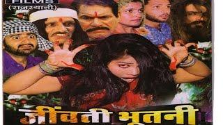 जीवती भूतनी ## राजस्थानी कॉमेडी  फिल्म ## Rajasthani Comedy Film 2016   Rajasthani Hits Movie 4 U