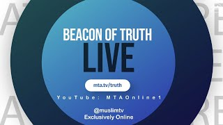 Beacon of Truth - Episode 5 (Promo) | قندیلِ صداقت