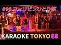 フィリピンひとり旅 マラテ最後の夜をカラオケ東京88で過ごす Philippines Malate Karaoke Tokyo 88