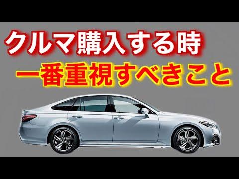 価格だけじゃない。日本人が最も大切に考える車を購入する時の重要ポイント