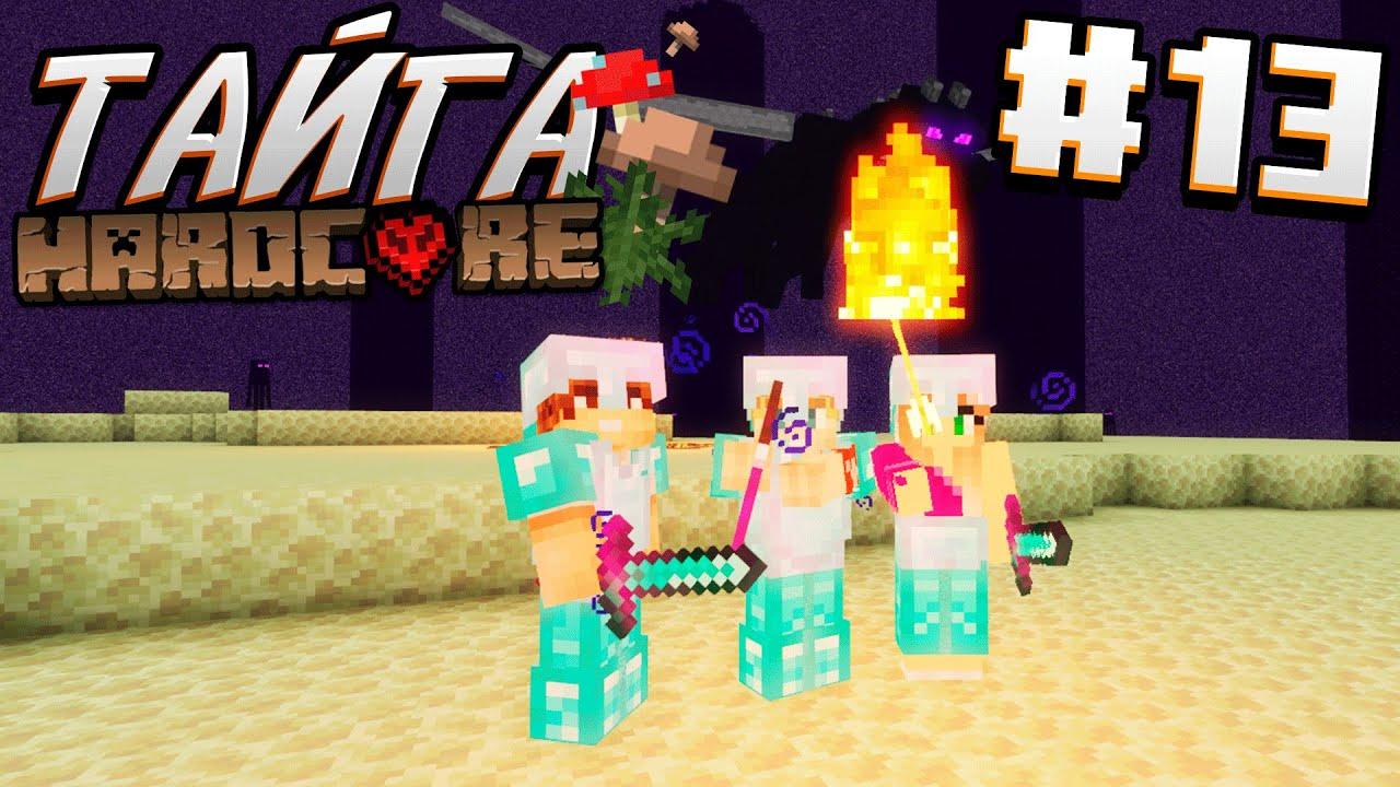 ВЫЖИВАНИЕ В ТАЙГЕ / #13 / ПОБЕДИЛИ ДРАКОНА КРАЯ! КОНЕЦ!? / Minecraft 1.16.2
