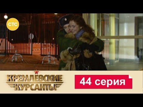 Кремлевские курсанты 44 серия
