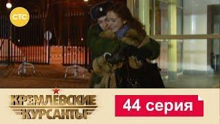 Кремлевские Курсанты 44