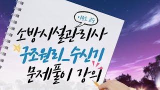 소방시설관리사1차 구조원리_수신기 문제풀이 강의