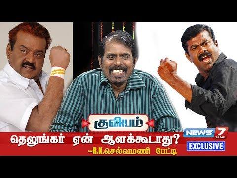 சீமான் விதைத்த விதை? | Seeman or Vijayakanth ?  | Exclusive Interview R K Selvamani
