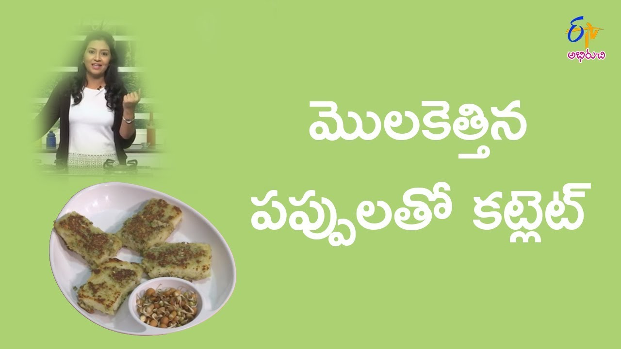 Sprouts Cutlet | Diet Menu | 26th April 2018 | Full Episode | ETV Abhiruchi