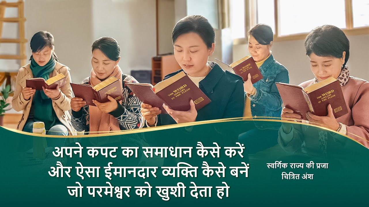 """Hindi Christian Movie """"स्वर्गिक राज्य की प्रजा"""" अंश 2 : अपने कपट का समाधान कैसे करें और ऐसा ईमानदार व्यक्ति कैसे बनें जो परमेश्वर को खुशी देता हो"""