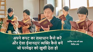 """Hindi Christian Movie """"स्वर्गिक राज्य की प्रजा"""" क्लिप 2 - अपने कपट का समाधान कैसे करें और ऐसा ईमानदार व्यक्ति कैसे बनें जो परमेश्वर को खुशी देता हो"""
