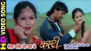 Tola Bharosha Mor Maya Ke - तोला भरोसा मोर मया | Kari | CG Movie Song