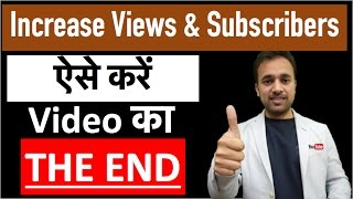 Best way to end a YouTube video to increase views and subscribers with End screen | How to SEO Tips