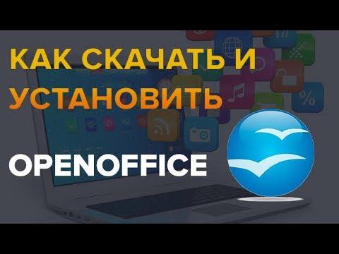 Как скачать и установить программу OpenOffice без вирусов