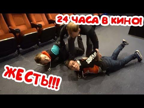 24 ЧАСА В КИНО/ ПОЙМАЛА ОХРАНА / ПУШЕР И GERASEV (ПАРОДИЯ)