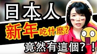 【日語入門教學】 日本人新年會吃什麽? 什麽是御節料理? 日本文化 日本風俗習慣 日本料理 日语教学 TAMA CHANN