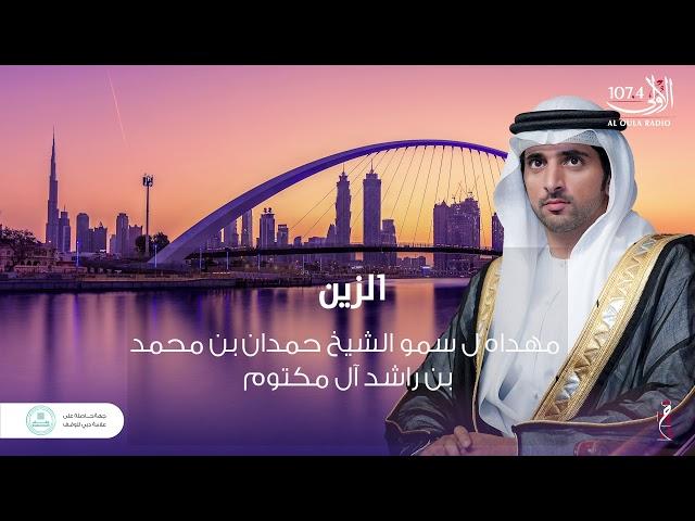 الزين ( مهداه ل سمو الشيخ حمدان بن محمد بن راشد آل مكتوم )