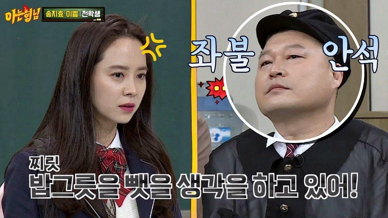 Song Ji Hyo nog steeds dating CEO 2013