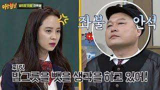 Song Jihyo X Kim Jongkook, and an ambitious Kang Hodong - Knowing Brothers Ep. 120