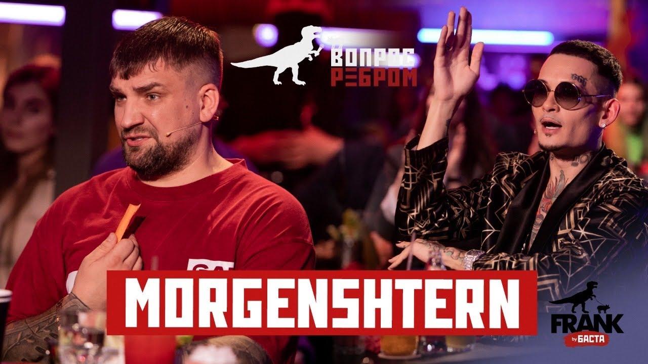 Вопрос Ребром - MORGENSHTERN