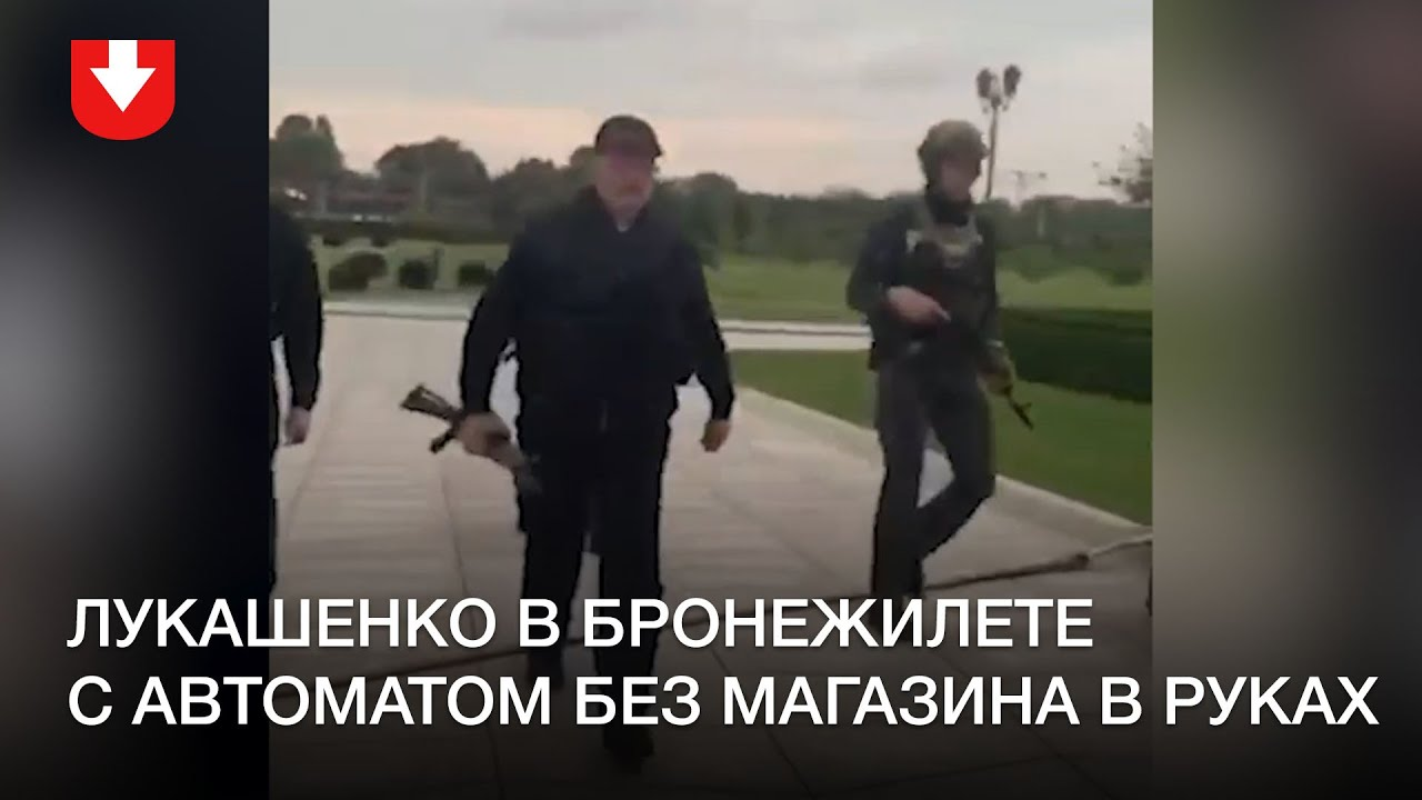 Лукашенко с автоматом и в бронежилете у Дворца независимости в Минске