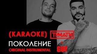 Тимати feat. GUF - Поколение (KARAOKE)