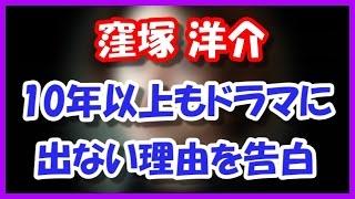 窪塚洋介が10年もドラマに出ない理由を告白! 巨匠マーティン・スコセッ...