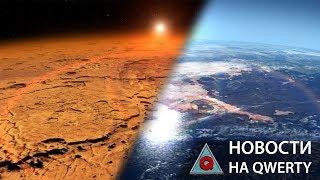 Пятое состояние вещества на орбите и никакого Марса! Главное на QWERTY