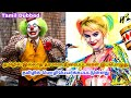 Newly Tamil Dubbed Movies Part 20