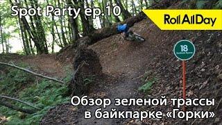 """RollAllDay Spot Party ep.10: Обзор трассы """"Зелёная Бухта"""" в байкпарке Горки, Красная Поляна"""