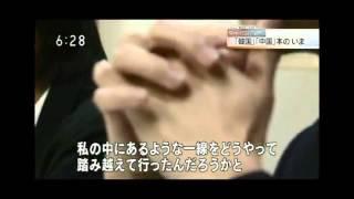 NHK 2月17日放送 戦後70年・摩擦社会を生きる(2)「韓国」「中国」...