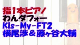 指1本ピアノ「わんダフォー」Kis My ft2(横尾渉&藤ヶ谷大輔)