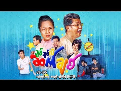 myanmar-movies-chit-chit-le-sat-chit-lwin-moe,-pyay-ti-oo,tun-eaindra-bo,-malody