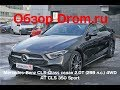 Mercedes-Benz CLS-Class седан 2019 2.0T (299 л.с.) 4WD AT CLS 350 Sport - видеообзор