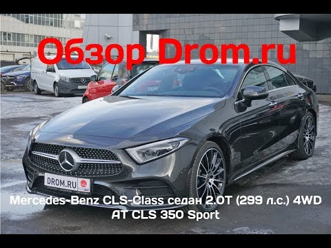 Mercedes-Benz CLS-Class седан 2019 2.0T (299 л.с.) 4WD AT CLS 350 Sport - видеообзор